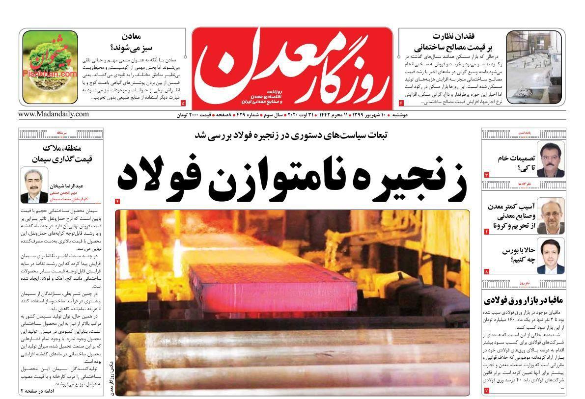 عناوین اخبار روزنامه روزگار معدن در روز دوشنبه ۱۰ شهریور
