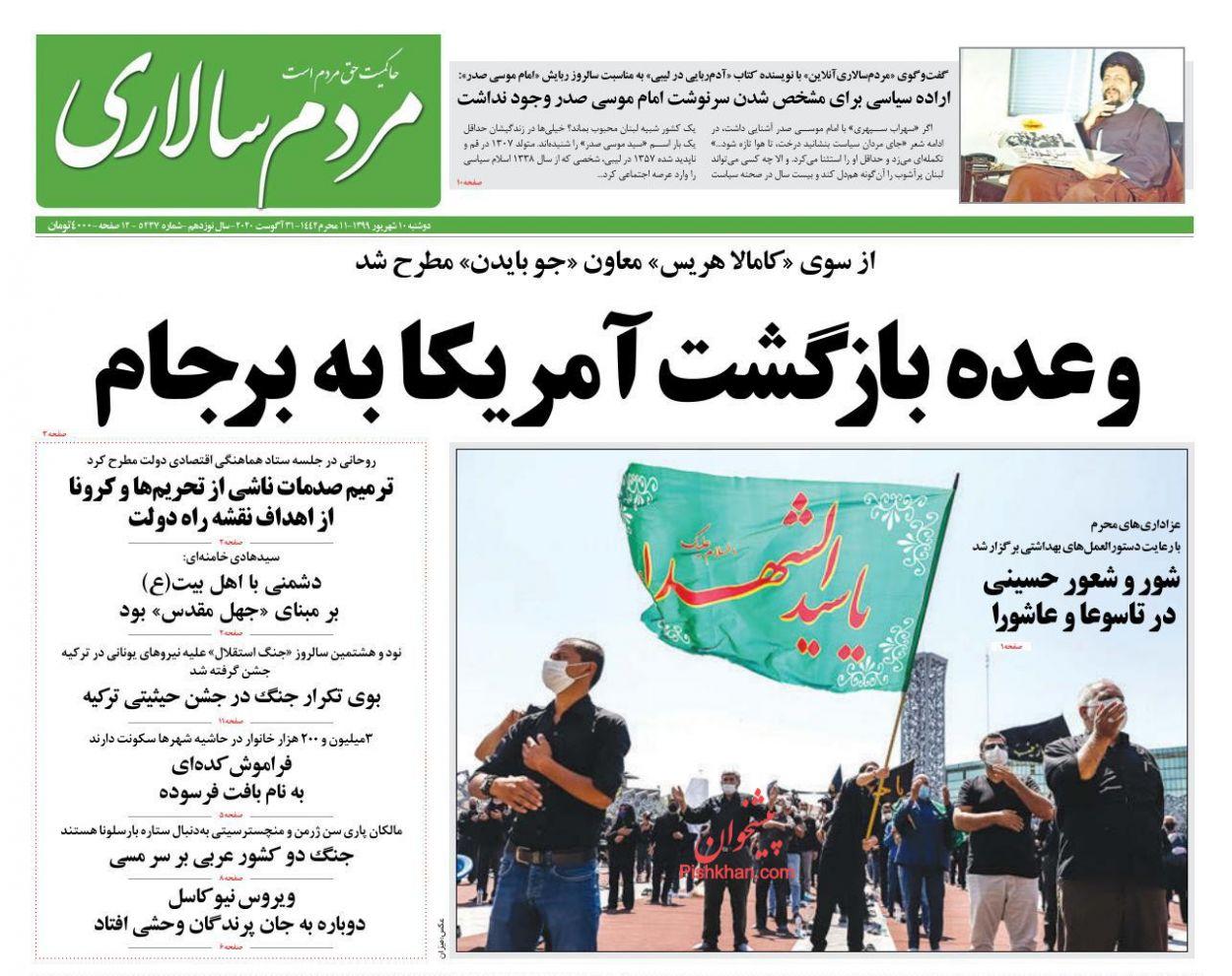 عناوین اخبار روزنامه مردم سالاری در روز دوشنبه ۱۰ شهریور