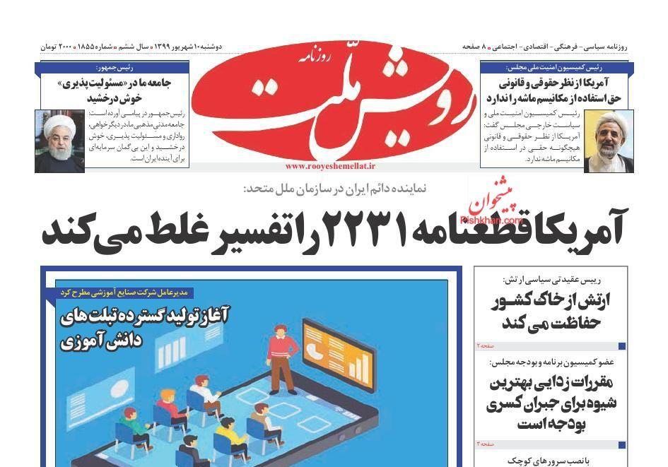 عناوین اخبار روزنامه رویش ملت در روز دوشنبه ۱۰ شهریور