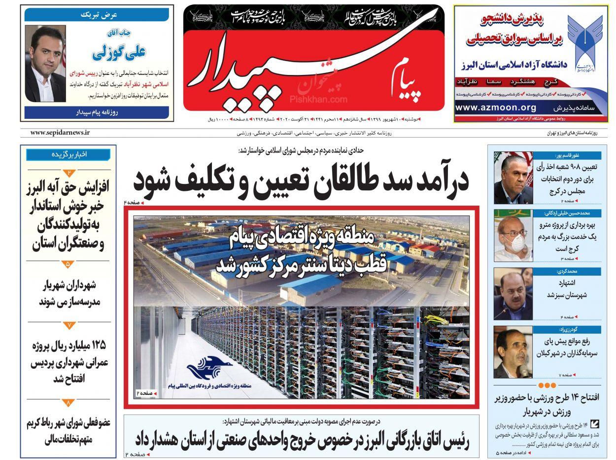 عناوین اخبار روزنامه پیام سپیدار در روز دوشنبه ۱۰ شهریور