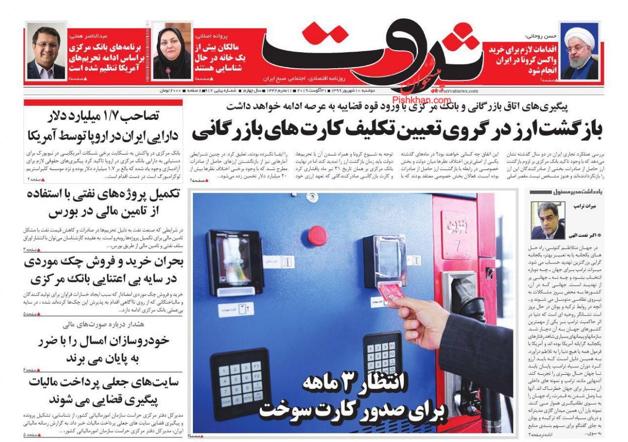 عناوین اخبار روزنامه ثروت در روز دوشنبه ۱۰ شهریور
