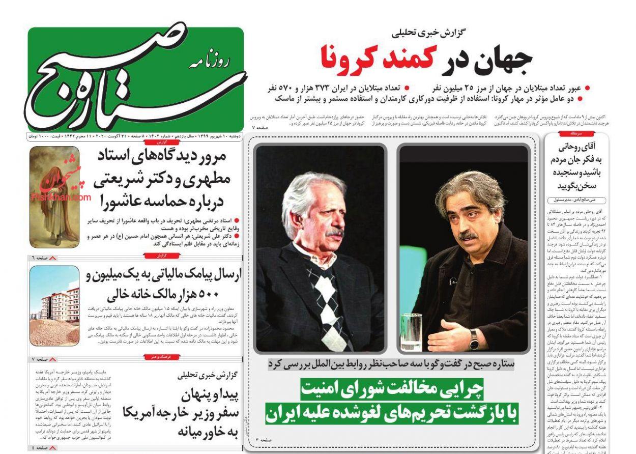عناوین اخبار روزنامه ستاره صبح در روز دوشنبه ۱۰ شهریور