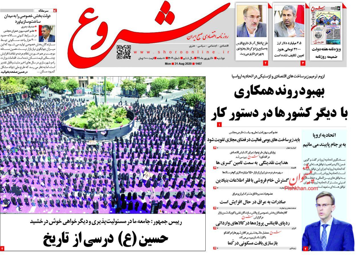 عناوین اخبار روزنامه شروع در روز دوشنبه ۱۰ شهریور
