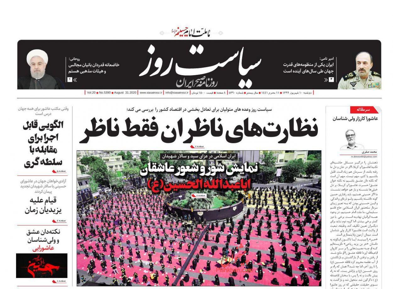عناوین اخبار روزنامه سیاست روز در روز دوشنبه ۱۰ شهریور