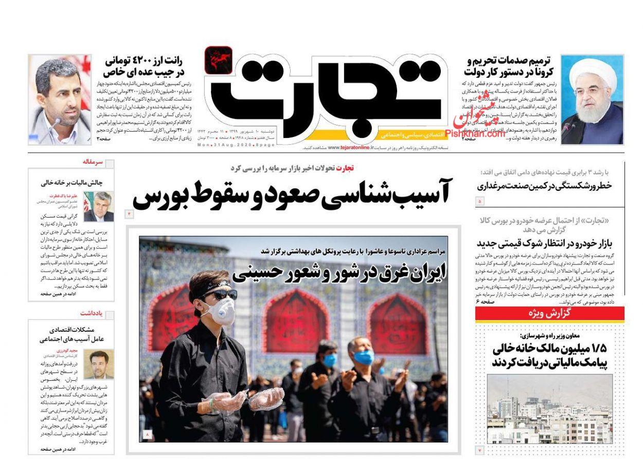 عناوین اخبار روزنامه تجارت در روز دوشنبه ۱۰ شهریور
