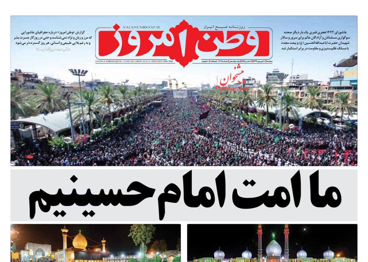 عناوین اخبار روزنامه وطن امروز در روز دوشنبه ۱۰ شهریور