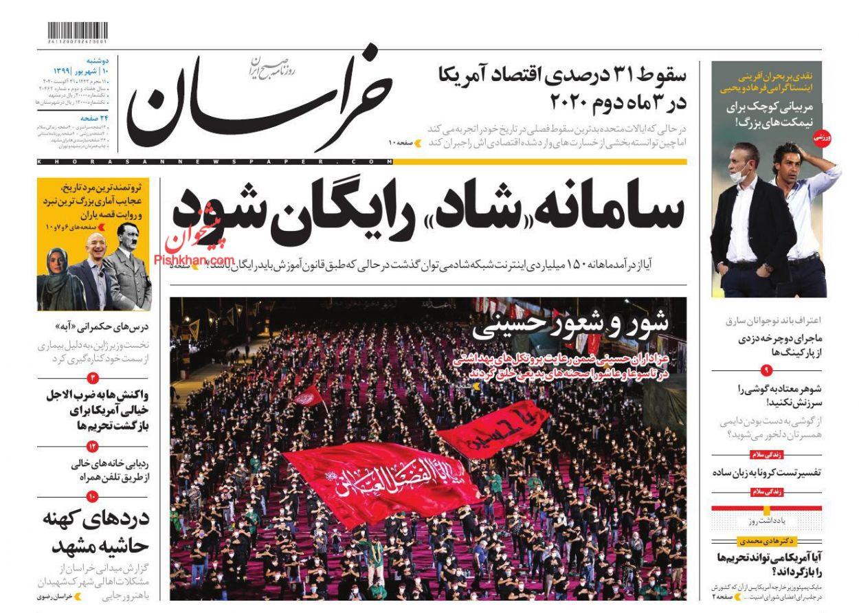 عناوین اخبار روزنامه خراسان در روز دوشنبه ۱۰ شهریور