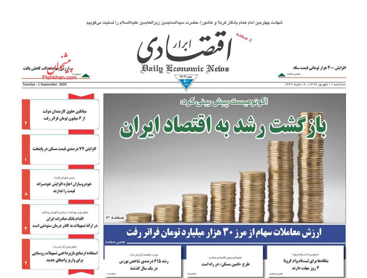 عناوین اخبار روزنامه ابرار اقتصادی در روز سهشنبه ۱۱ شهریور
