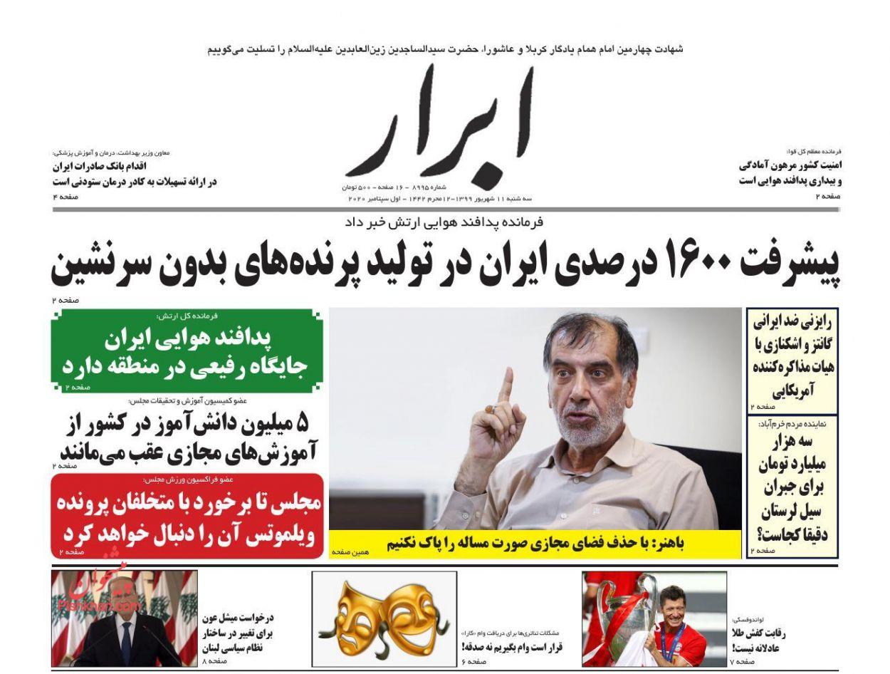 عناوین اخبار روزنامه ابرار در روز سهشنبه ۱۱ شهریور