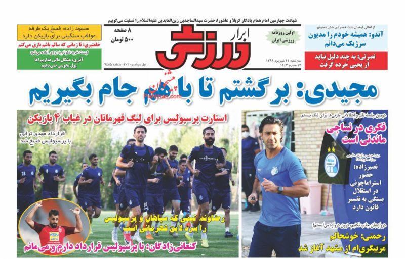 عناوین اخبار روزنامه ابرار ورزشى در روز سهشنبه ۱۱ شهريور