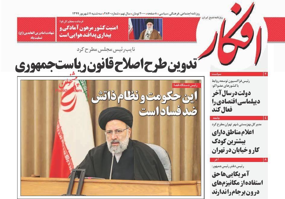 عناوین اخبار روزنامه افکار در روز سهشنبه ۱۱ شهریور