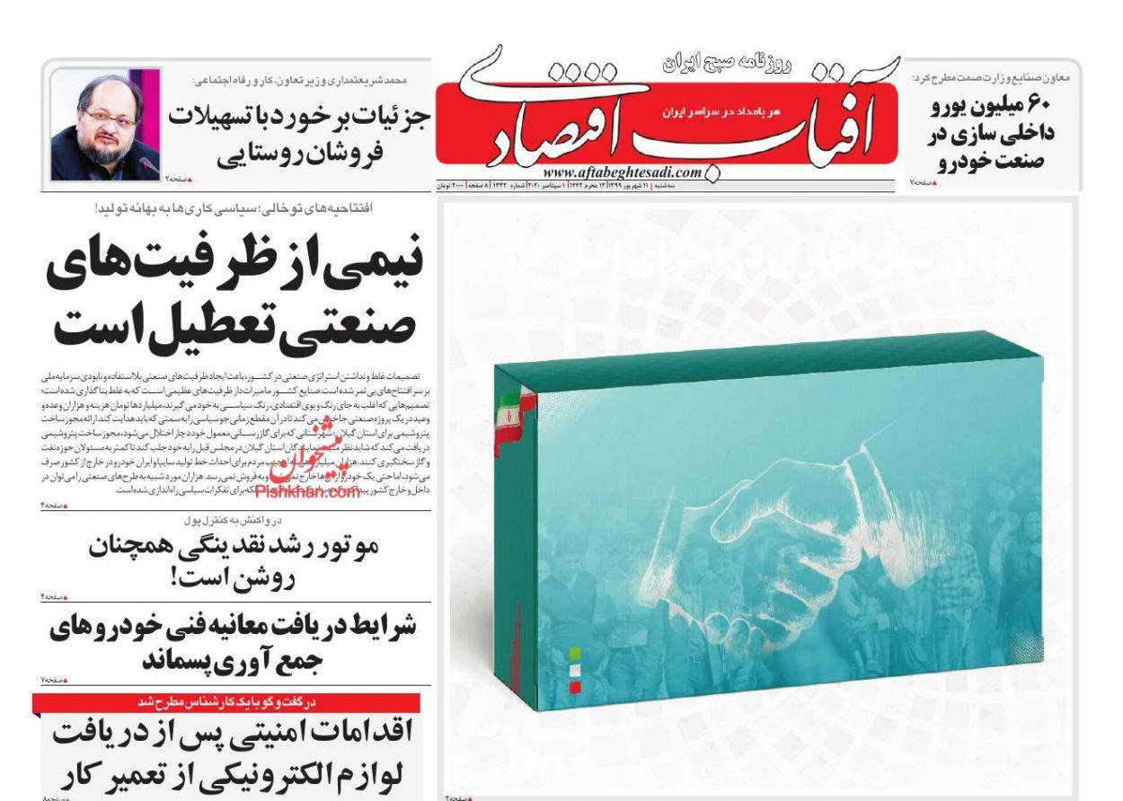 عناوین اخبار روزنامه آفتاب اقتصادی در روز سهشنبه ۱۱ شهریور