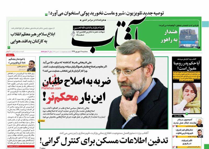 عناوین اخبار روزنامه آفتاب یزد در روز سهشنبه ۱۱ شهريور