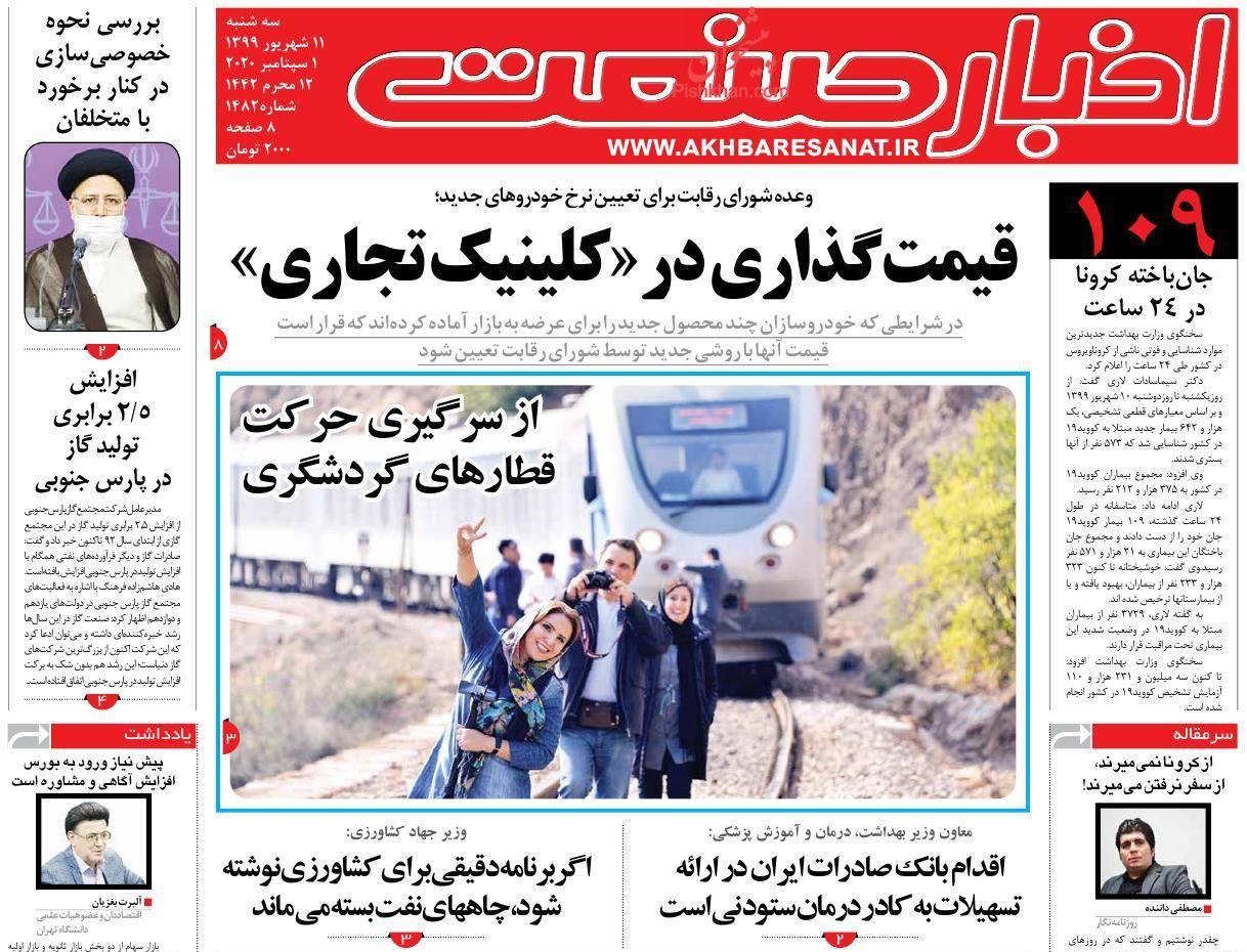 عناوین اخبار روزنامه اخبار صنعت در روز سهشنبه ۱۱ شهریور