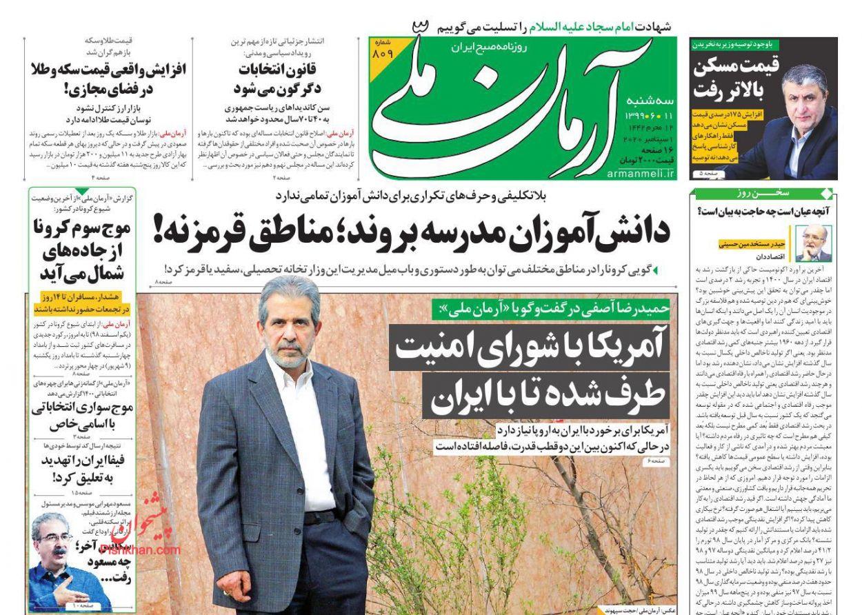 عناوین اخبار روزنامه آرمان ملی در روز سهشنبه ۱۱ شهریور