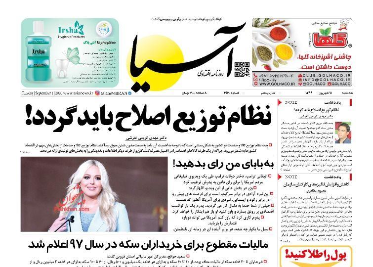 عناوین اخبار روزنامه آسیا در روز سهشنبه ۱۱ شهريور
