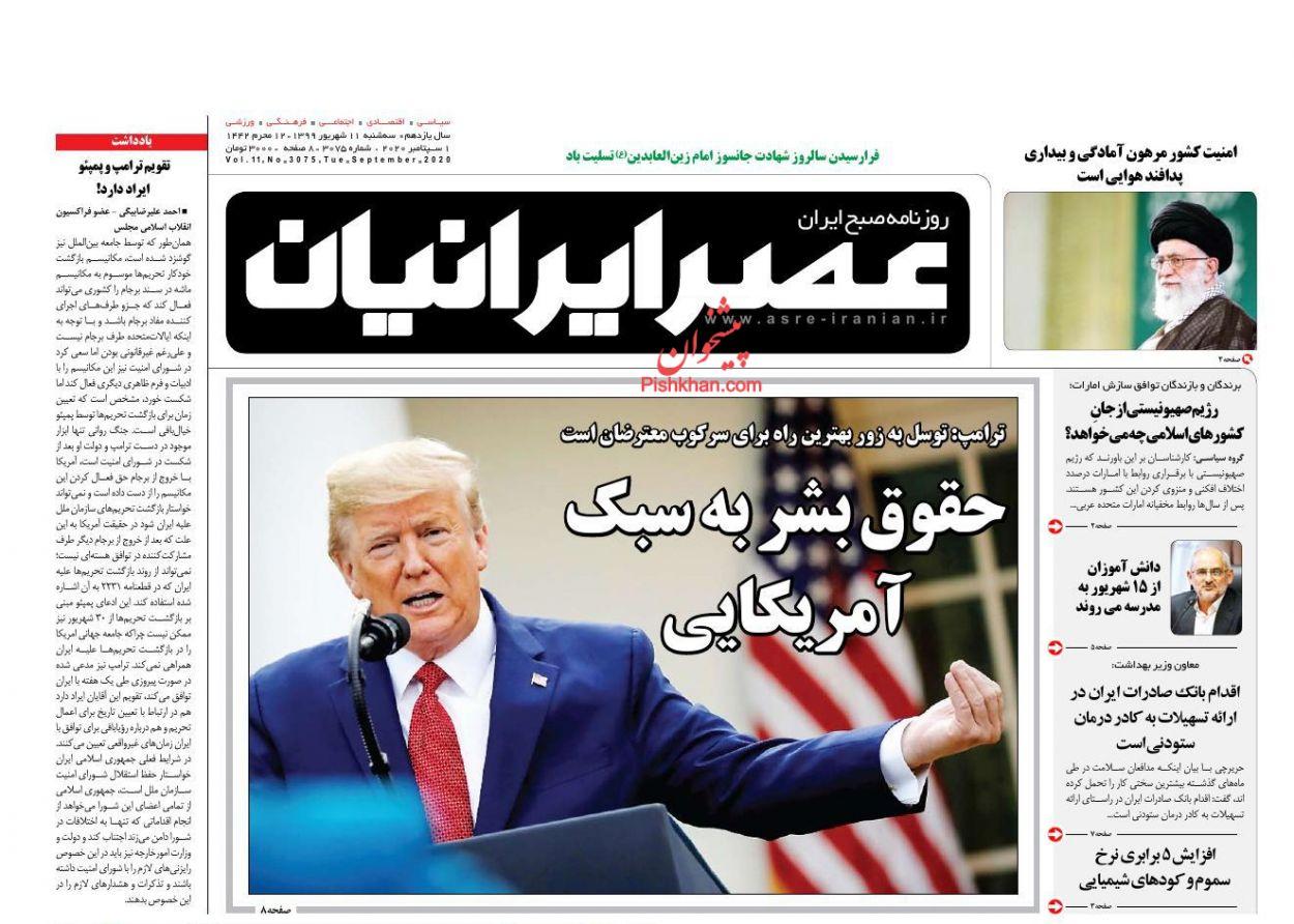 عناوین اخبار روزنامه عصر ایرانیان در روز سهشنبه ۱۱ شهریور