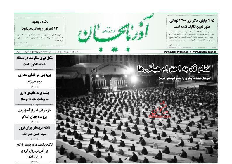 عناوین اخبار روزنامه آذربایجان در روز سهشنبه ۱۱ شهریور