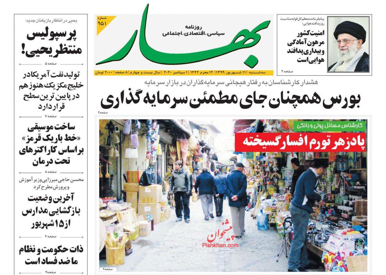 عناوین اخبار روزنامه بهار در روز سهشنبه ۱۱ شهریور