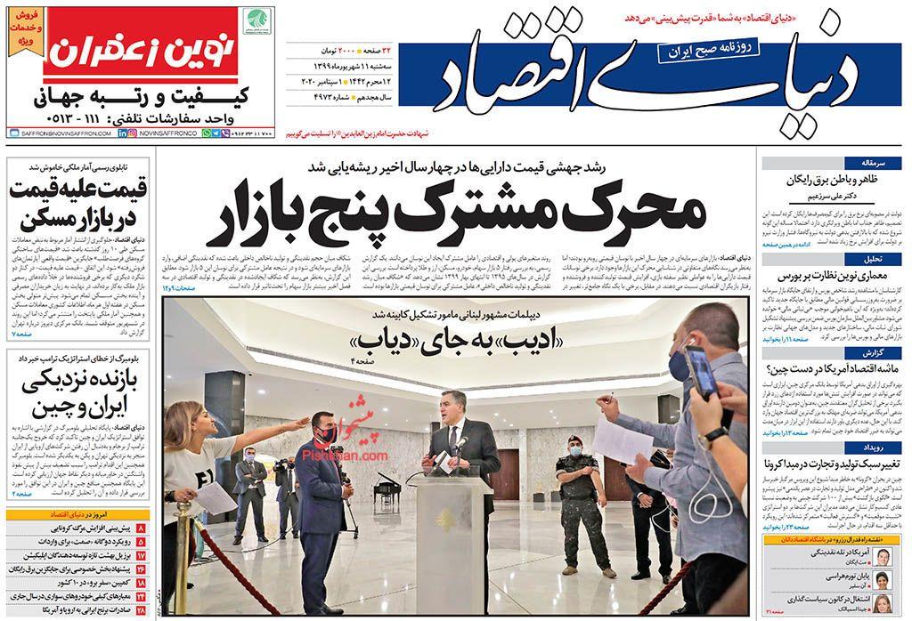 عناوین اخبار روزنامه دنیای اقتصاد در روز سهشنبه ۱۱ شهریور
