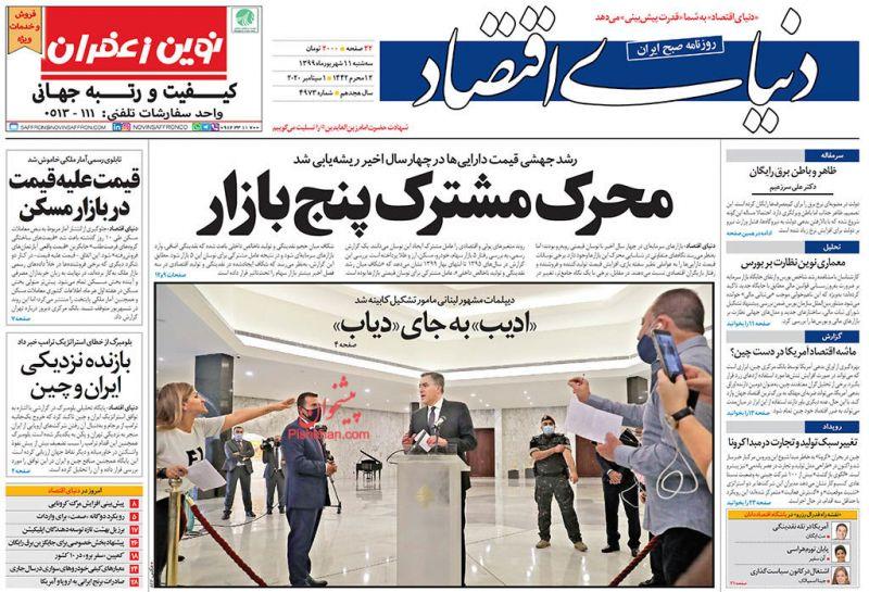 عناوین اخبار روزنامه دنیای اقتصاد در روز سهشنبه ۱۱ شهريور