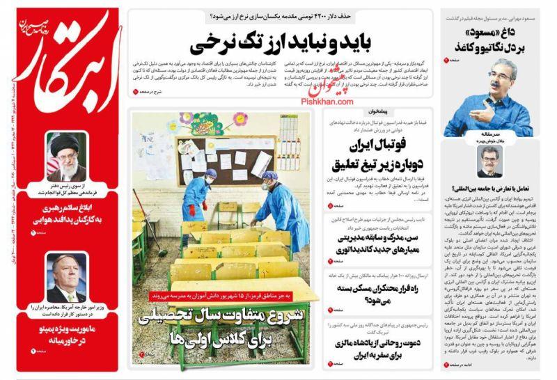 عناوین اخبار روزنامه ابتکار در روز سهشنبه ۱۱ شهريور