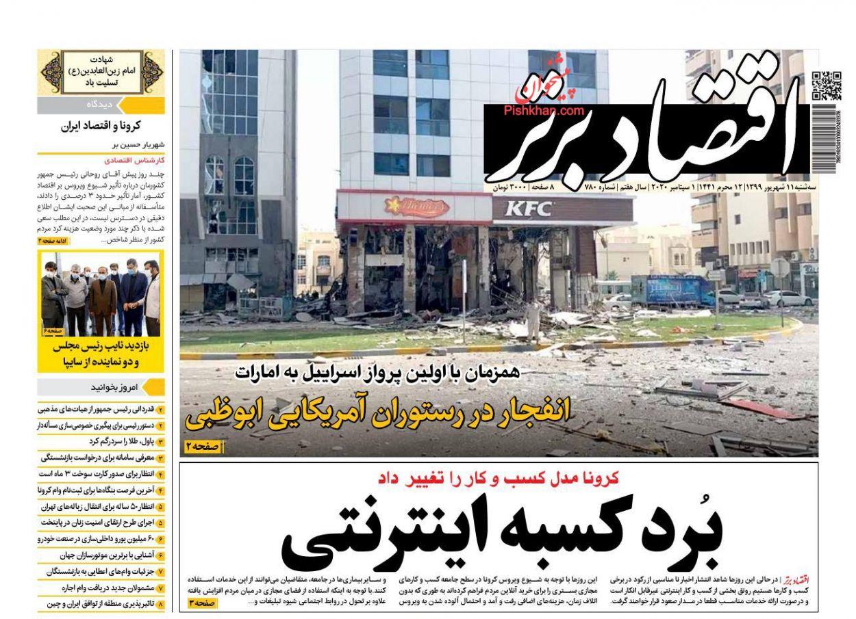 عناوین اخبار روزنامه اقتصاد برتر در روز سهشنبه ۱۱ شهریور