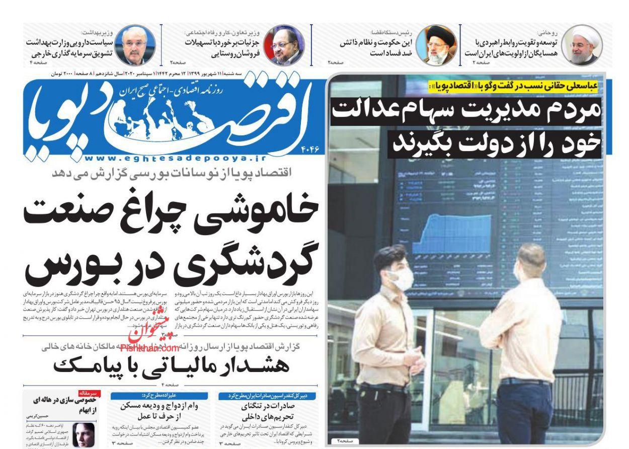 عناوین اخبار روزنامه اقتصاد پویا در روز سهشنبه ۱۱ شهریور