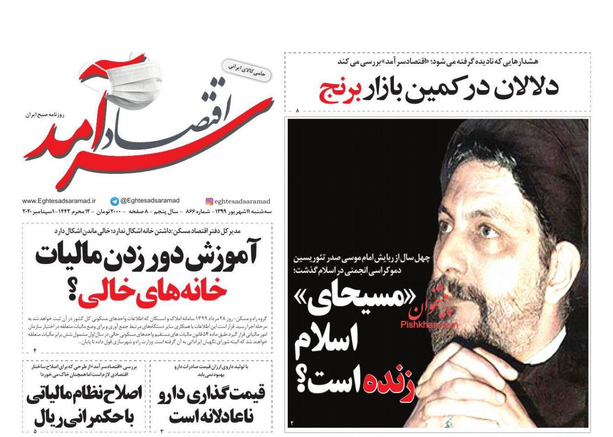 عناوین اخبار روزنامه اقتصاد سرآمد در روز سهشنبه ۱۱ شهریور