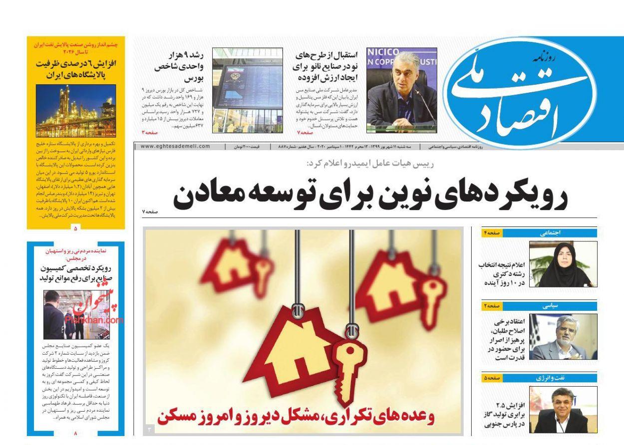 عناوین اخبار روزنامه اقتصاد ملی در روز سهشنبه ۱۱ شهریور