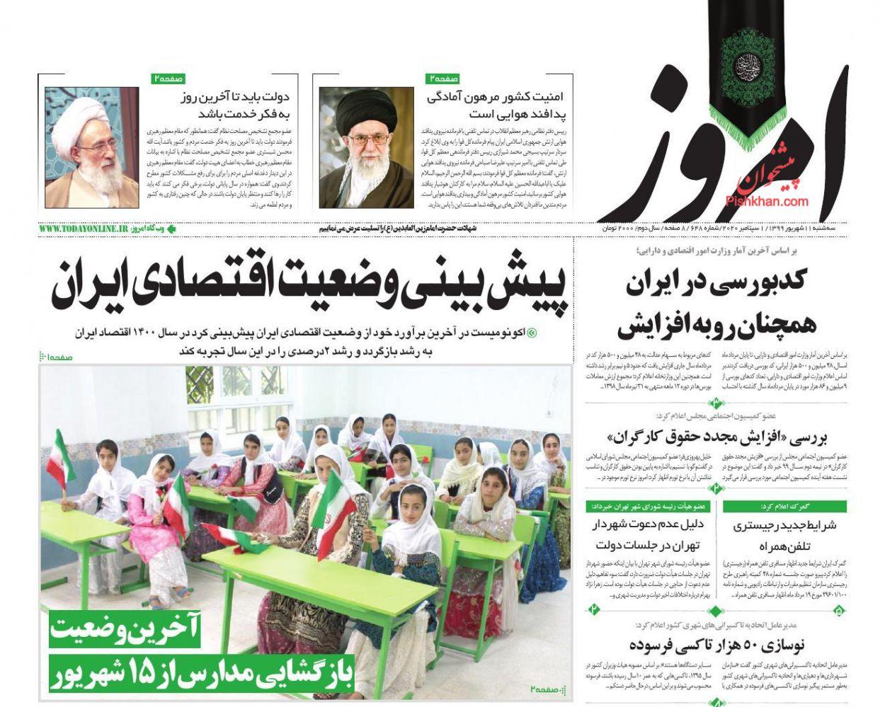 عناوین اخبار روزنامه امروز در روز سهشنبه ۱۱ شهریور