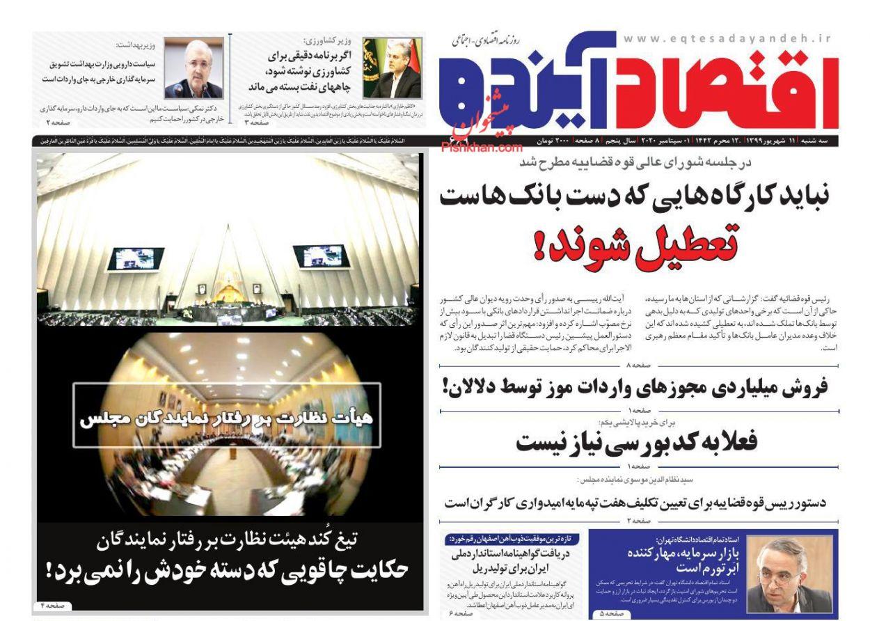 عناوین اخبار روزنامه اقتصاد آینده در روز سهشنبه ۱۱ شهریور