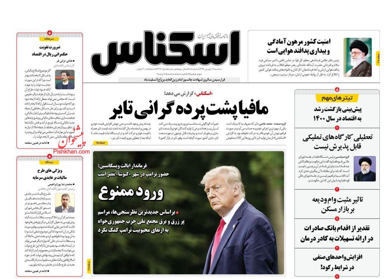 عناوین اخبار روزنامه اسکناس در روز سهشنبه ۱۱ شهریور