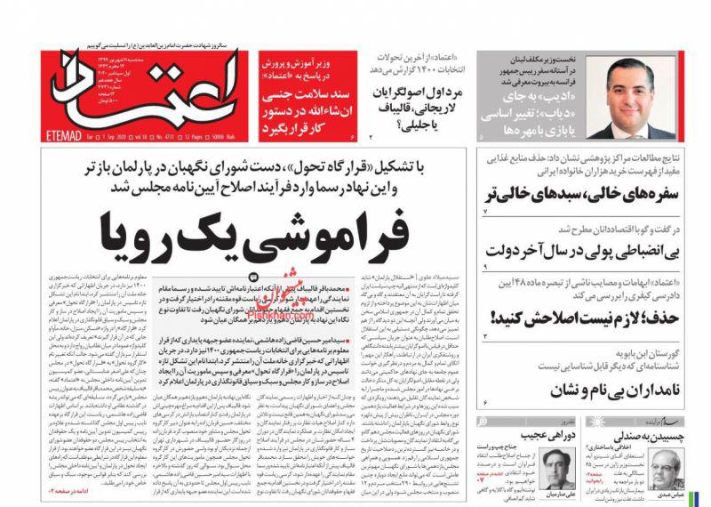 عناوین اخبار روزنامه اعتماد در روز سهشنبه ۱۱ شهريور