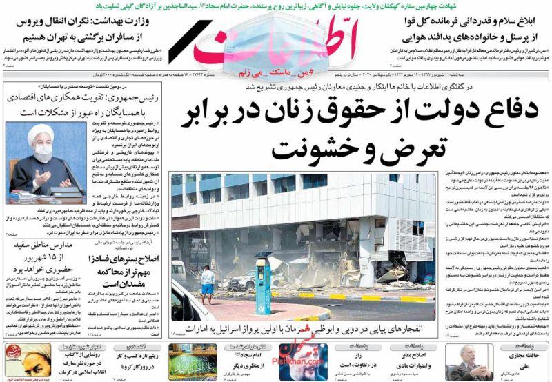 عناوین اخبار روزنامه اطلاعات در روز سهشنبه ۱۱ شهريور