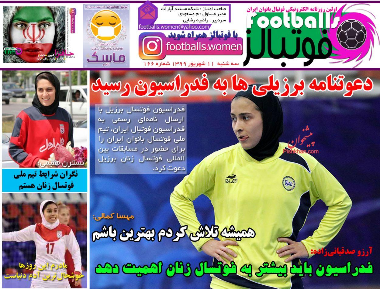 عناوین اخبار روزنامه فوتبالز در روز سهشنبه ۱۱ شهریور