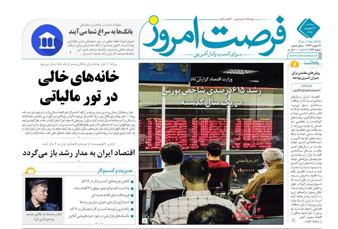 عناوین اخبار روزنامه فرصت امروز در روز سهشنبه ۱۱ شهریور