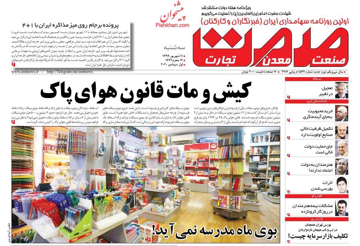 عناوین اخبار روزنامه صمت در روز سهشنبه ۱۱ شهریور