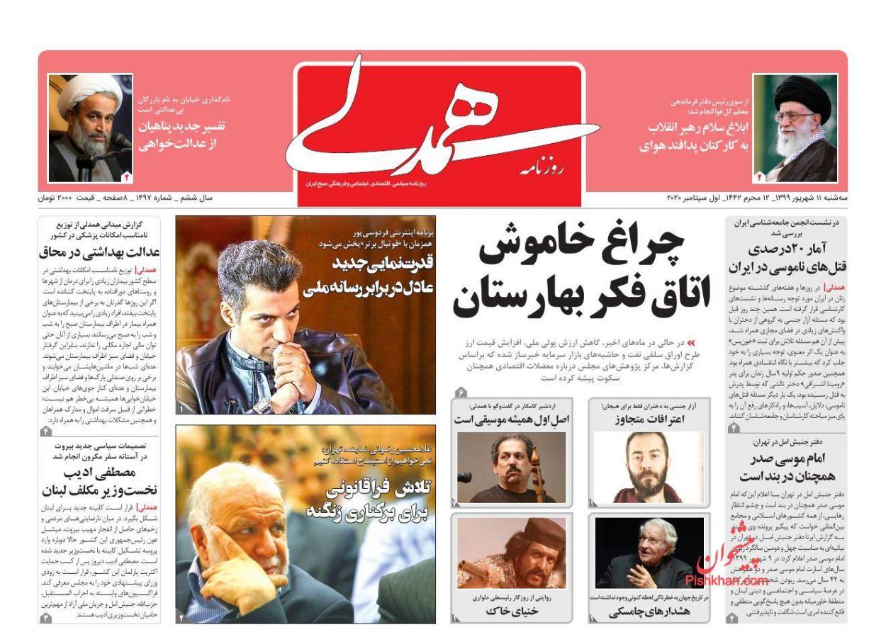 عناوین اخبار روزنامه همدلی در روز سهشنبه ۱۱ شهریور