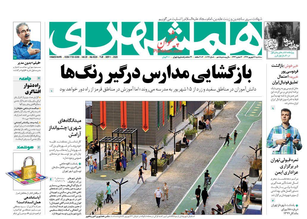 عناوین اخبار روزنامه همشهری در روز سهشنبه ۱۱ شهریور