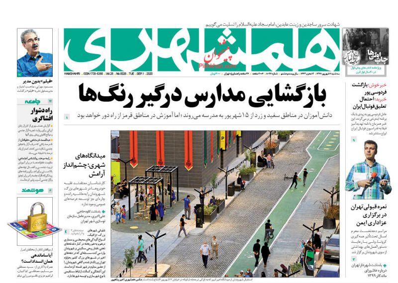 عناوین اخبار روزنامه همشهری در روز سهشنبه ۱۱ شهريور