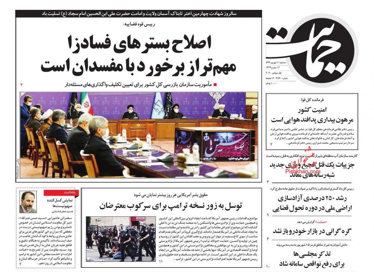عناوین اخبار روزنامه حمایت در روز سهشنبه ۱۱ شهریور