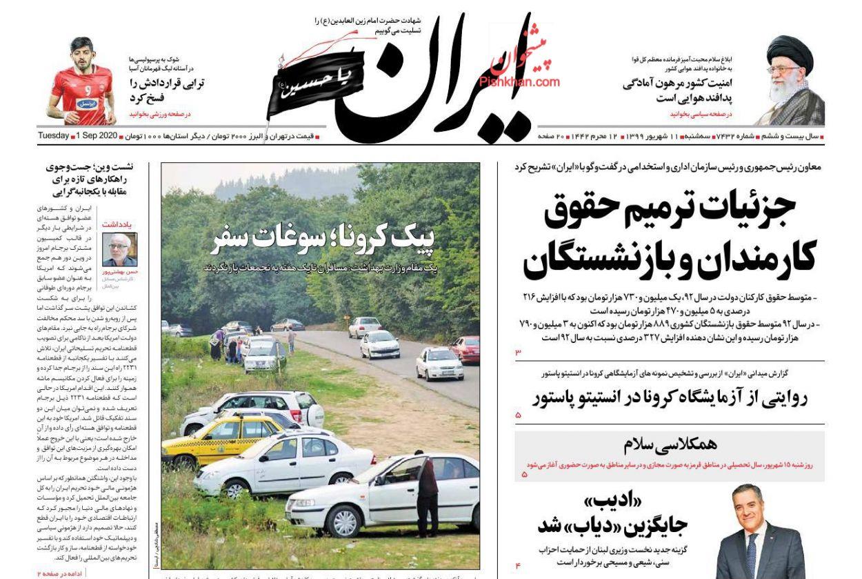 عناوین اخبار روزنامه ایران در روز سهشنبه ۱۱ شهریور