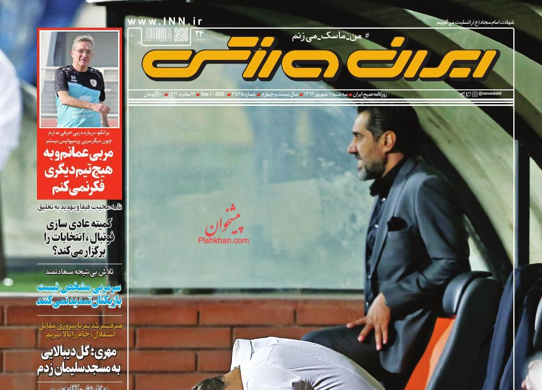 عناوین اخبار روزنامه ایران ورزشی در روز سهشنبه ۱۱ شهریور