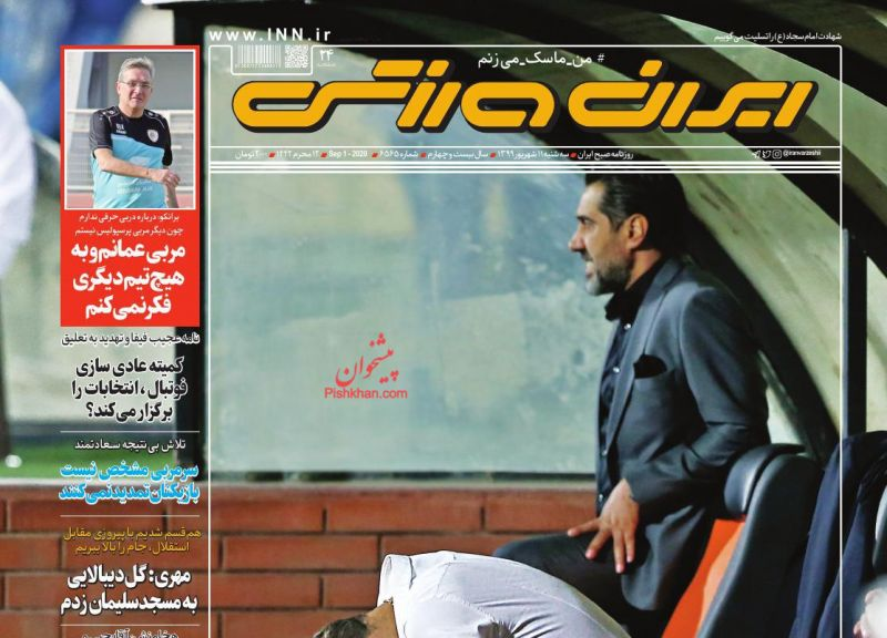 عناوین اخبار روزنامه ایران ورزشی در روز سهشنبه ۱۱ شهريور