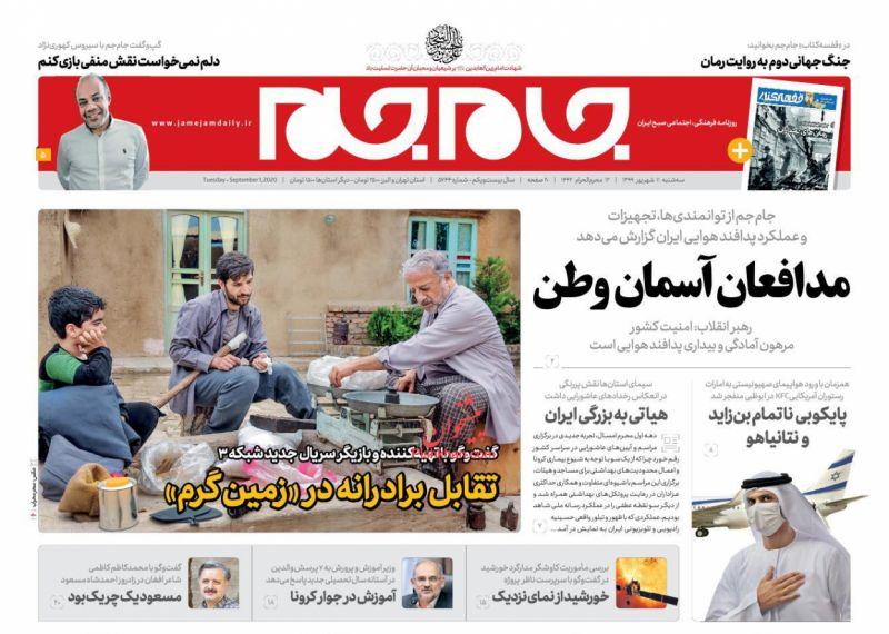 عناوین اخبار روزنامه جام جم در روز سهشنبه ۱۱ شهريور