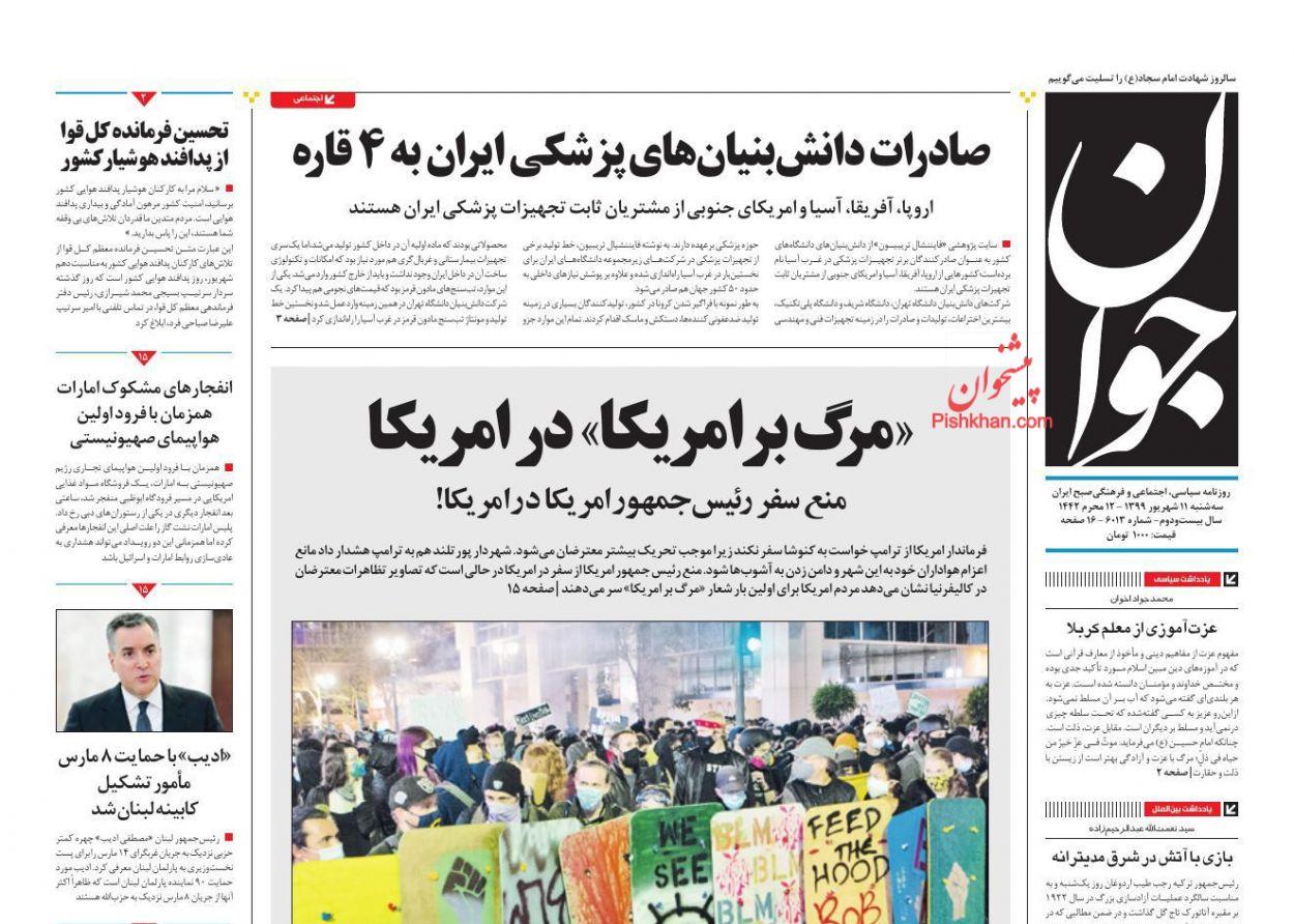 عناوین اخبار روزنامه جوان در روز سهشنبه ۱۱ شهریور