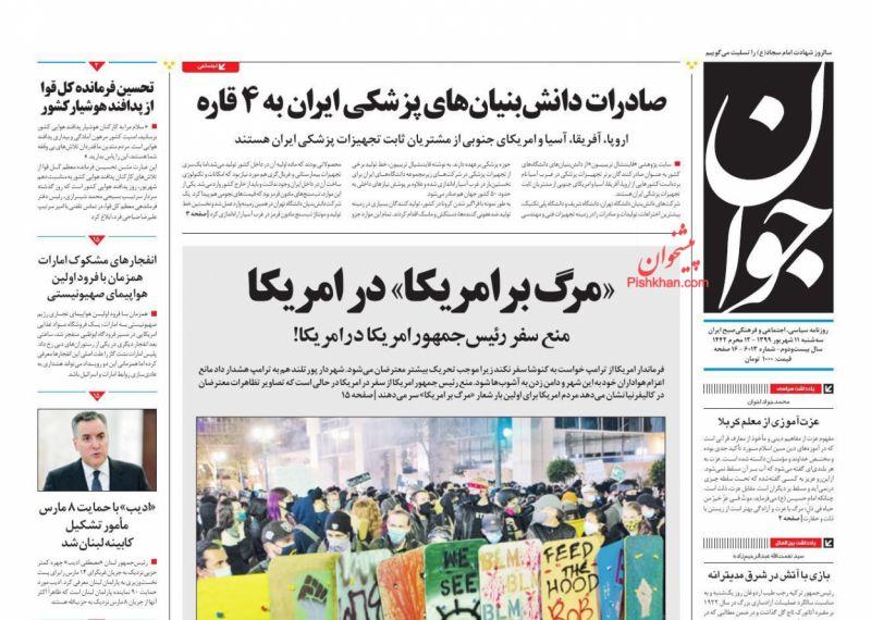 عناوین اخبار روزنامه جوان در روز سهشنبه ۱۱ شهريور
