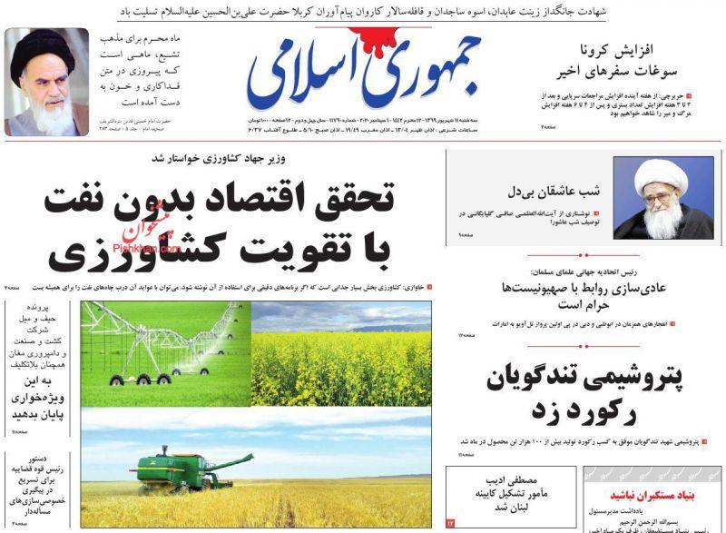 عناوین اخبار روزنامه جمهوری اسلامی در روز سهشنبه ۱۱ شهريور