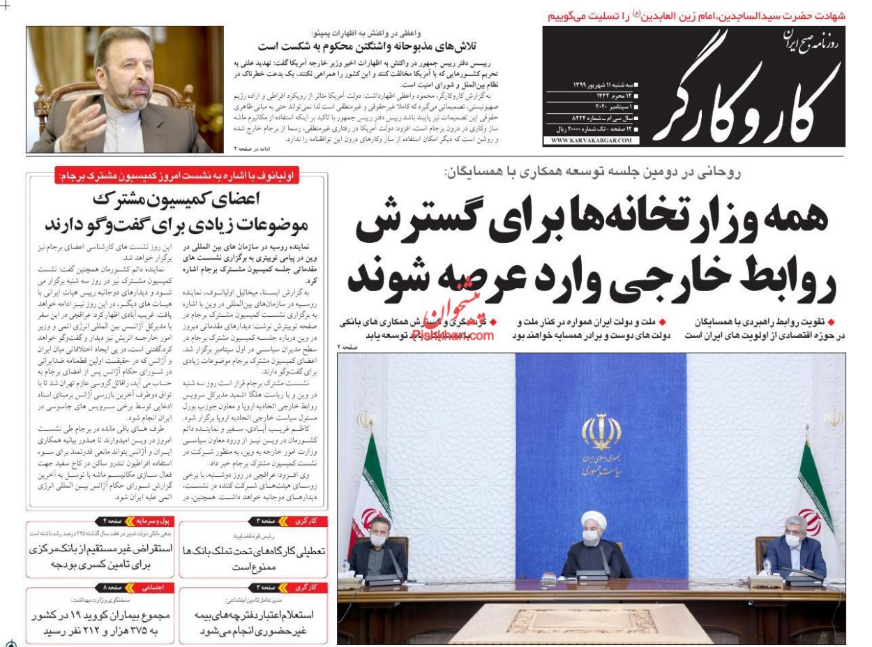 عناوین اخبار روزنامه کار و کارگر در روز سهشنبه ۱۱ شهریور